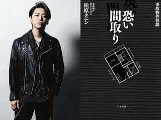 KAT-TUN亀梨和也、ホラー初出演で主演 「事故物件怪談 恐い間取り」映画化<本人コメント>