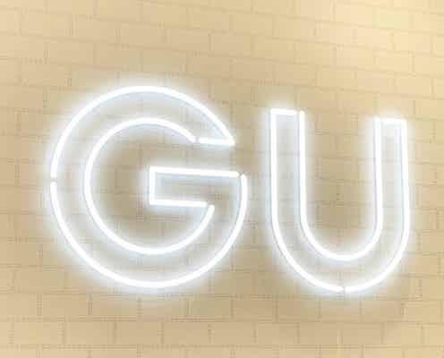 """「低価格とは思えないクオリティ!?」GUの""""こだわりアイテム""""が優秀らしい!"""