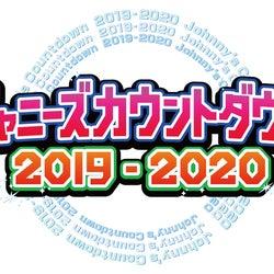 「ジャニーズカウントダウン2019-2020」出演アーティスト発表