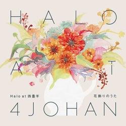 Halo at 四畳半、ドラマ『江戸前の旬season2』エンディングテーマを書き下ろし&配信リリース決定