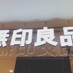 食べてないなんて損!【無印良品】の激ウマ「グルメ」は売り切れ必至?!