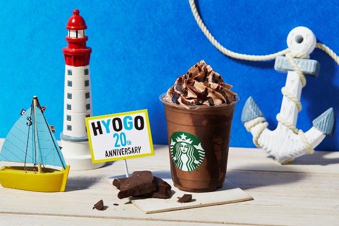 兵庫 ばり チョコ はいっとう フラペチーノ/画像提供:スターバックス コーヒー ジャパン