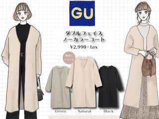 【GU】春まで長く着回せる!イチオシ「今っぽアウター」&コーデ