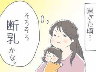 2歳を過ぎて断乳を決意!「おっぱいはもうバイバイよ」【ママの体験談】