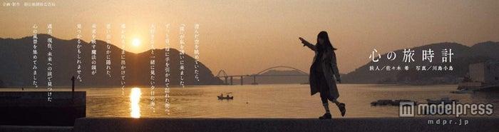 「佐々木希×川島小鳥」による「心の旅時計」企画より