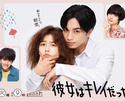 Sexy Zone中島健人×小芝風花「かのきれ」見逃し配信が局内ドラマ歴代1位更新