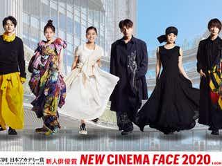 吉岡里帆・黒島結菜・横浜流星ら6人ビジュアル掲出 「第43回日本アカデミー賞」新人俳優賞「NEW CINEMA FACE 2020」