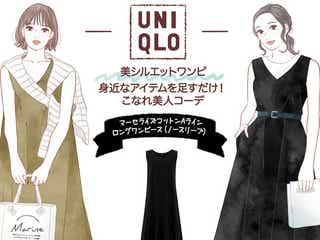 【ユニクロ】「美シルエットワンピース」で楽なのに手抜きに見えない夏コーデ