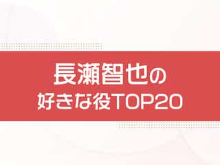 """""""長瀬智也が演じた中で好きな役""""ランキングを発表<トップ20>"""