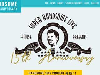 アミューズ若手俳優ファン感謝祭「ハンサムライブ」2020年2月の開催を発表 15周年プロジェクト始動