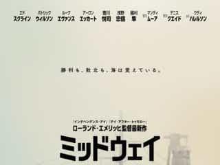 ローランド・エメリッヒ監督、豊川悦司出演『ミッドウェイ』9月11日公開