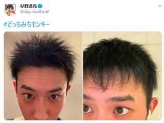 杉野遥亮、短髪姿に「めっちゃ短い」「似合ってます」と絶賛の声