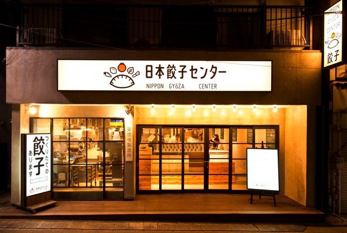 日本餃子センター/画像提供:パートナーズダイニング