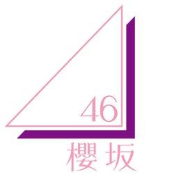 欅坂46新グループ名「櫻坂46」ロゴ解禁 キャプテン菅井友香コメント到着