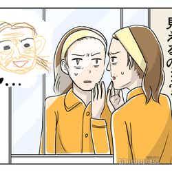 """モデルプレス - 旦那&息子から""""サル顔""""と言われた30代を悲劇から救った1日66円の方法とは?"""