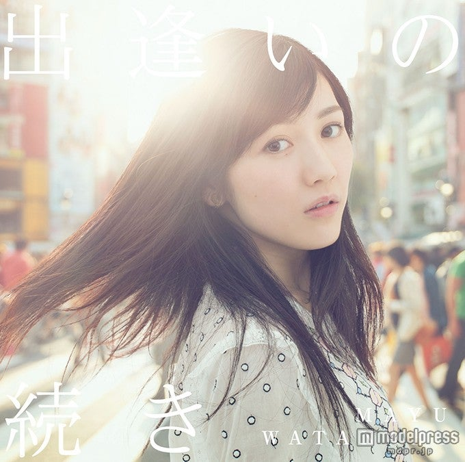渡辺麻友5thシングル「出逢いの続き」初回生産限定盤A(CD+DVD/6月10日発売)