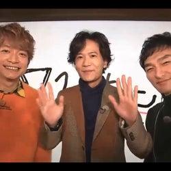 稲垣・草なぎ・香取のSMAP時代からの変化・成長 爆笑問題・太田光、舞台裏の会話明かす