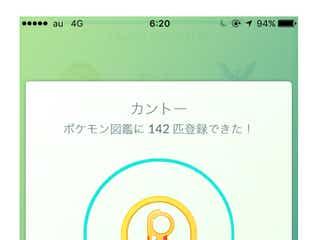 「ポケモンGO」制覇で話題 成田童夢142種ゲットで「世界初のオリンピアンポケモンマスターに」