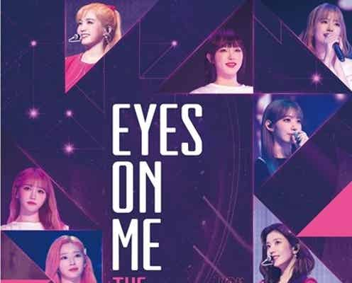 IZ*ONE、初のコンサートフィルム「EYES ON ME:The Movie」公開決定 メンバーコメント&予告映像も解禁