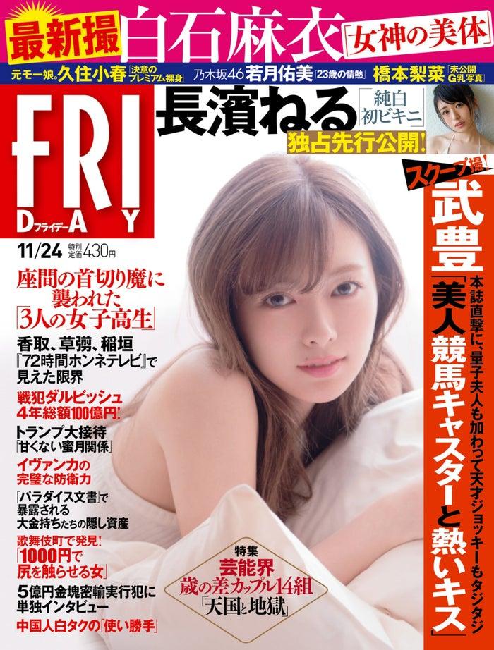 写真週刊誌『FRIDAY』(11月10日発売)表紙:白石麻衣/画像提供:講談社