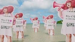 """渡辺直美""""90体""""がビーチに出現"""