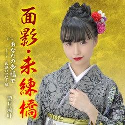 望月琉叶、新曲『面影・未練橋』が前作に続きオリコン週間演歌歌謡シングルランキング1位獲得