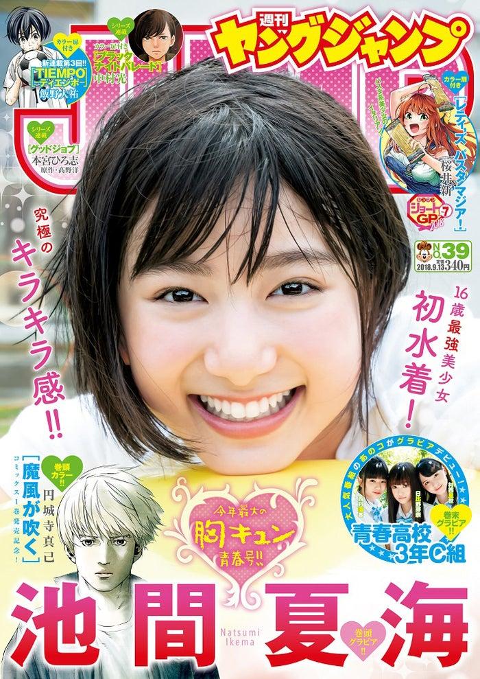 マンガ誌「週刊ヤングジャンプ」39号(8月30日発売)表紙:池間夏海(C)Takeo Dec./集英社