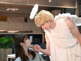眞栄田郷敦、天使姿で若月佑美にキス?<私の部下のハルトくん>