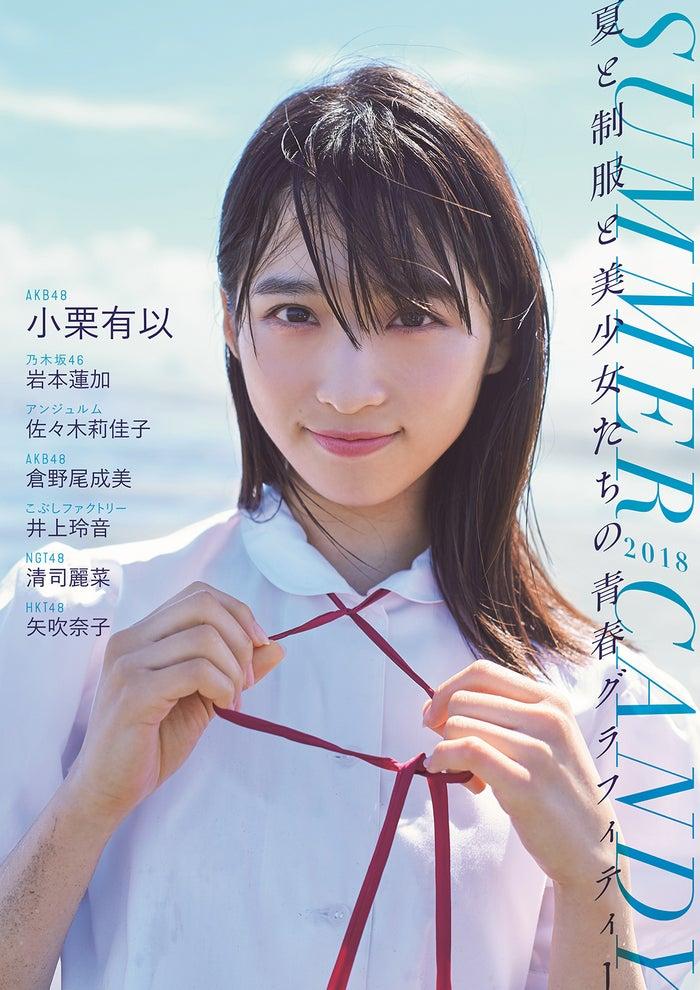 「SUMMER CANDY2018」(8月8日発売、東京ニュース通信社)表紙:小栗有以(提供写真)