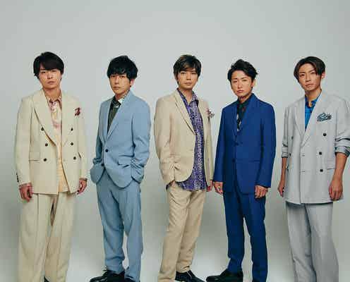 """嵐、""""全編英語詞""""ブルーノ・マーズプロデュース曲テレビ初披露"""