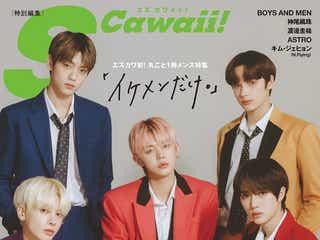 TOMORROW X TOGETHER「S Cawaii!」初のメンズ特集で2度目の表紙 メンバーのイケメンエピソード明かす