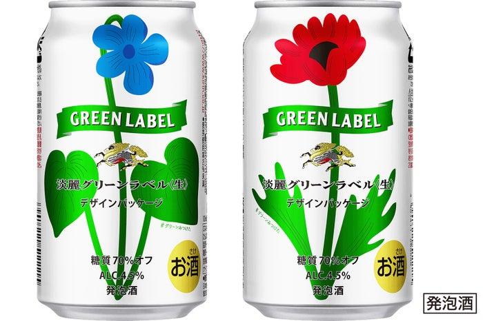 2月春限定デザイン缶(350ml) 左「スミレ」右「アネモネ」(画像提供:キリンビール)