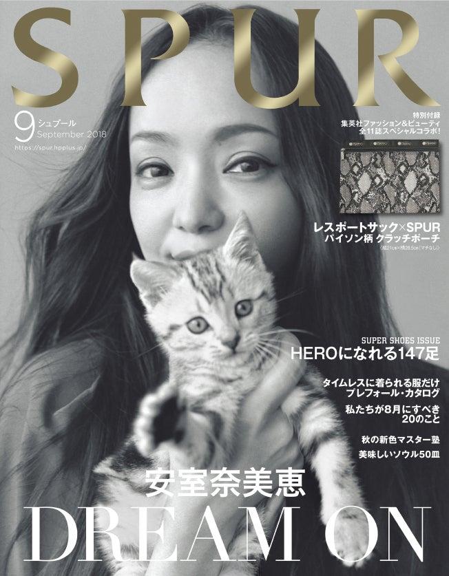 安室奈美恵が表紙の「SPUR」9月号(C)SPUR2018年9月号/集英社