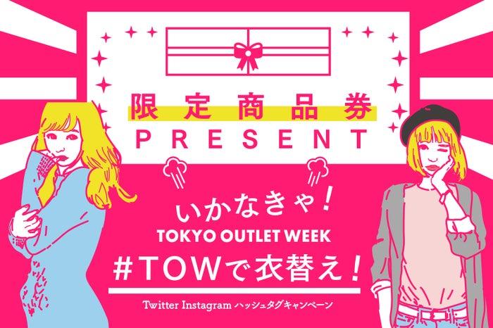 #TOWで衣替え!