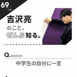 「100文字のおことば」from吉沢亮【69】