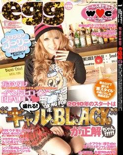 「egg」2010年1月号(大洋図書、2009年12月1日発売) 表紙:ねもやよ(根本弥生)