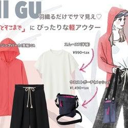 【GU】ラフなのに可愛い!楽ちん「美脚パンツ」×「軽アウター」でゆるカワカジュアル