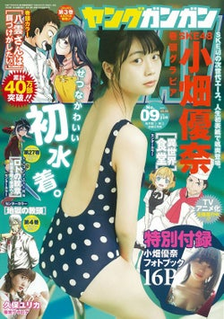 """SKE48""""奇跡の透明少女""""小畑優奈、水着姿を初解禁「とても緊張しました」"""