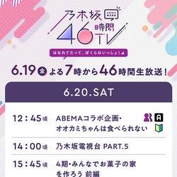 乃木坂46時間TV アベマ独占放送「はなれてたって、ぼくらはいっしょ!」タイムテーブル(C)AbemaTV,Inc.