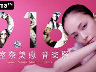 安室奈美恵さん引退日に特別番組 計12時間放送