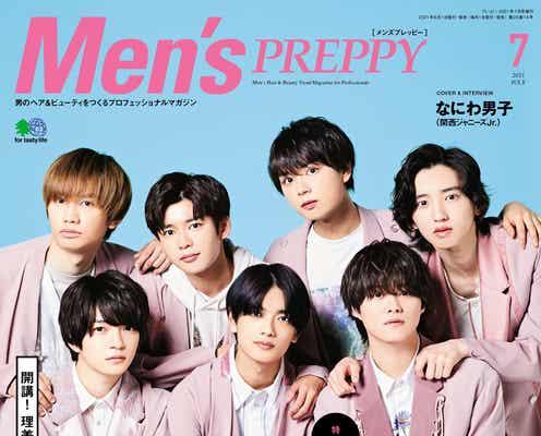 """なにわ男子、美容の""""アプデ事情""""語る 「Men's PREPPY」美男子計画特集表紙に登場"""