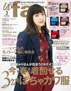 「la farfa(ラ・ファーファ)」3月号(2018年1月20日発売、ぶんか社)表紙:野呂佳代(提供画像)