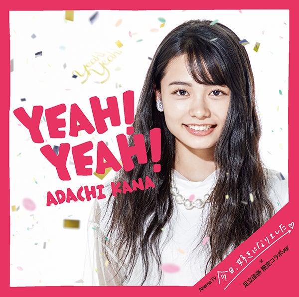 Yeah!Yeah!【期間生産限定盤】