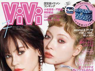 「ViVi」7月号(2019年5月23日発売)表紙:emma、八木アリサ/画像提供:講談社