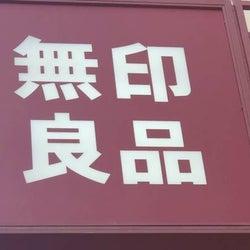 【無印良品】コスパ最高な優秀「コスメ」まとめ