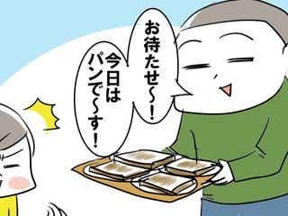 朝はパン♪の日は…【めまぐるしいけど愛おしい、空回り母ちゃんの日々】