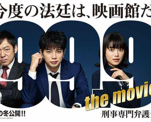 松本潤主演「99.9」映画版、新ヒロインは杉咲花 3ショットビジュアル解禁