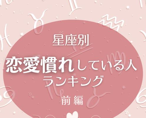 意外と魔性さん!?【星座別】恋愛慣れしている星座ランキング 前編