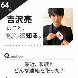 「100文字のおことば」from吉沢亮【64】