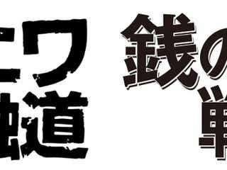 """中居正広×草なぎ剛""""銭コラボ""""実現 コメント到着"""